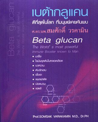 betaglucan-maho book chula