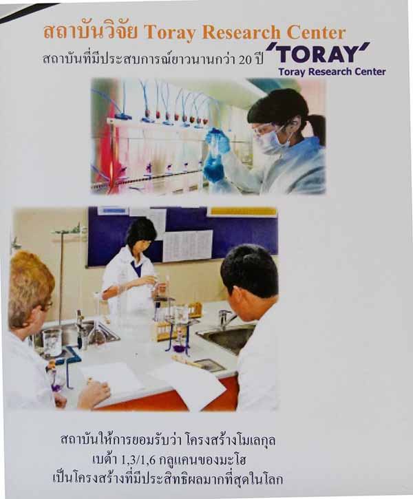 Certified by Toray Research Center