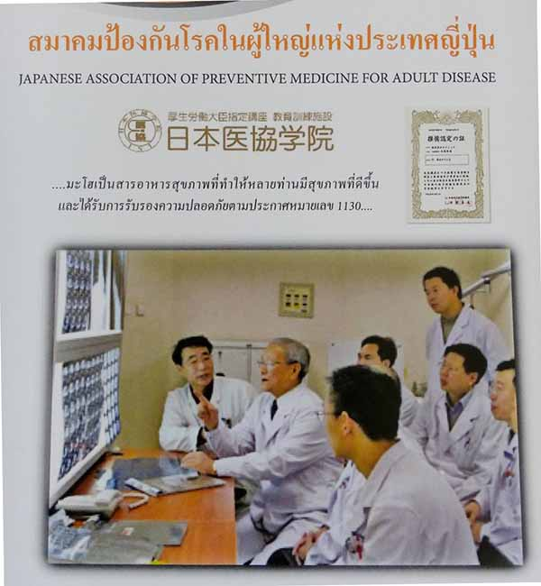 Japanese association of preventive for adult disease