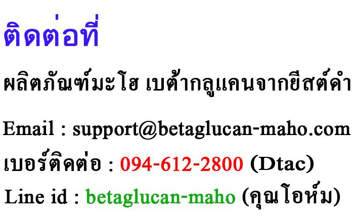 contact betaglucan-maho คุณโอห์ม