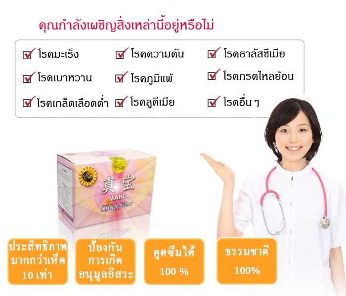 maho health disease