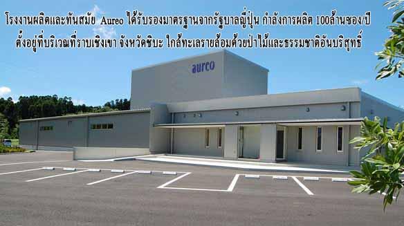 aureo factory