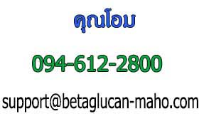 contactus maho-betaglucan